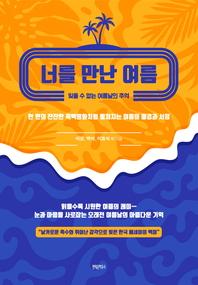 한국 문학의 큰 별들이 그린 여름의 낭만과 추억, 맛 너를 만난 여름