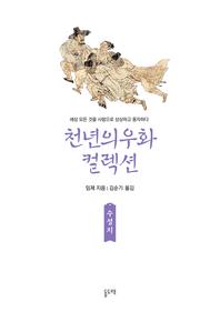 수성지 (천년의 우화 컬렉션 28)