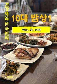 건강 제일 한국인의 10대 밥상1 _마늘, 콩, 버섯