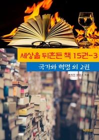세상을 뒤흔든 책 15권-3 _국가와 혁명외 2권