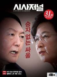 시사저널 2020년 10월 1619호 (주간지)