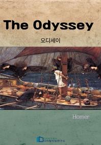The Odyssey _ 오디세이
