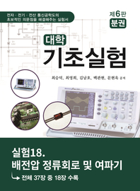 대학기초실험(6판). 실험18