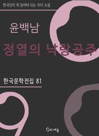 윤백남 - 정열의 낙랑공주