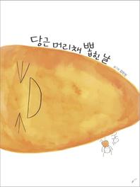 꿈꾸는 어른이를 위한 그림책 당근 머리채 뽑힌 날