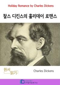 찰스 디킨스의 홀리데이 로맨스 _ Holiday Romance  by Charles Dickens