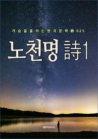 노천명 時1. 가슴을 울리는 한국문학 時 025