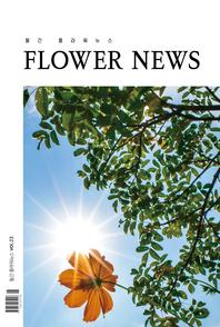 월간 플라워뉴스 vol.23 월간 플라워뉴스 2021년 08월호