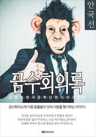 안국선 금수회의록. 감동의 한국단편시리즈 340