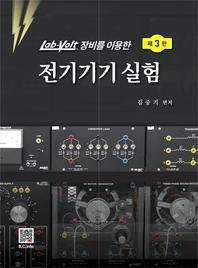 Lab-Volt 장비를 이용한 전기기기실험 (3판)