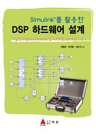 Simulink를 활용한 DSP 하드웨어 설계