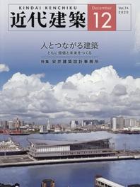 近代建築 2020.12