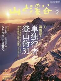 산과계곡 山と溪谷 2020.02
