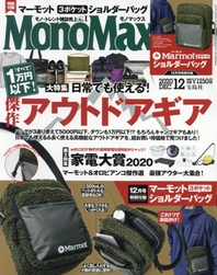 모노맥스 MONO MAX 2020.12 (마모트 3포켓 플리스 숄더백)