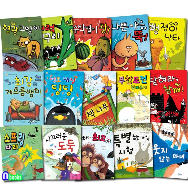 푸른날개/초등 1학년-2학년 스스로 읽는 성장 동화 1-15 세트(전15권)/형광고양이.뻥쟁이낙타.버럭개구리.