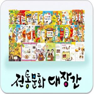 전통문화대장간[개정최신판 배송]초등저학년 필독도서/전통사회문화동화/어린이전통사회동화