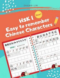 HSK 1 Easy to Remember Chinese Characters