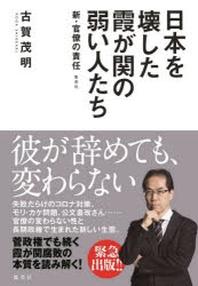 日本を壞した霞が關の弱い人たち 新.官僚の責任