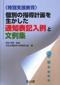 (特別支援敎育)個別の指導計畵を生かした通知表記入例と文例集