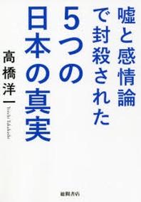 噓と感情論で封殺された5つの日本の眞實