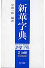 新華字典 日本語版