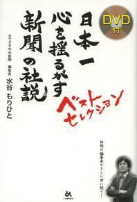日本一心を搖るがす新聞の社說ベストセレクション