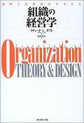 組織の經營學 戰略と意思決定を支える