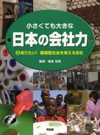 小さくても大きな日本の會社力 8