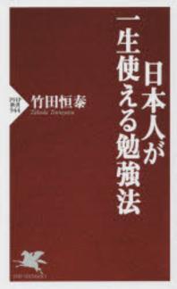 日本人が一生使える勉强法