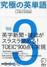 究極の英單語 STANDARD VOCABULARY LIST VOL.3