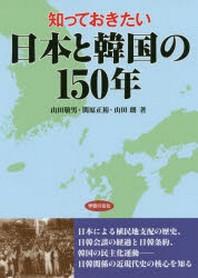 知っておきたい日本と韓國の150年