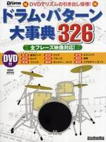 ドラム.パタ―ン大事典326 DVDでリズムの引き出し倍增! 全フレ―ズ映像對應!