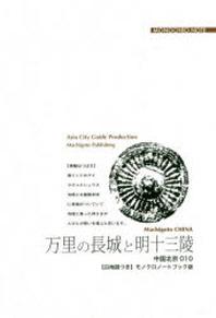万里の長城と明十三陵 地平線へ續く「悠久の城壁」 モノクロノ-トブック版