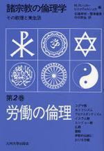 諸宗敎の倫理學 その敎理と實生活 第2卷