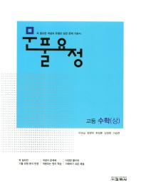 문풀요정 고등 수학(상)(2020)