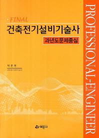 Final 건축전기설비기술사 과년도문제중심(2013)