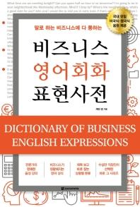 말로 하는 비즈니스에 다 통하는 비즈니스 영어회화 표현사전