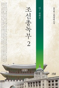 조선총독부. 2