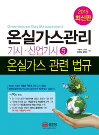 온실가스관리 기사 산업기사. 5: 온실가스 관련 법규(2015)