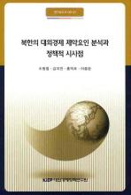 북한의 대외경제 제약요인 분석과 정책적 시사점
