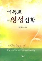 기독교 영성신학