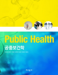 공중보건학(Public Health)