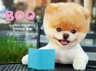Boo 세상에서 가장 귀여운 강아지의 하루