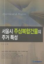 서울시 주상복합건물의 주거 특성