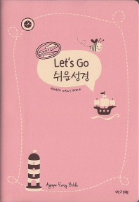 Let's Go 쉬운성경(파스텔핑크)(중)(단본)(색인)(무지퍼)