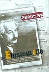 아인슈타인 파일