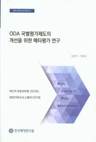 ODA 국별평가제도의 개선을 위한 메타평가 연구