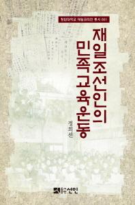 재일조선인의 민족교육운동