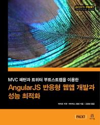 AngularJS 반응형 웹앱 개발과 성능 최적화