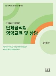 진박사 전공영양 단체급식&영양교육 및 상담(2022)